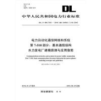 DL/Z 860.7510-2016 电力自动化通信网络和系统 第7-510部分:基本通信结构 水力发电厂建模原理与应