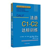DALF C1-C2:法语C1-C2达标训练(欧标法语分级训练系列)