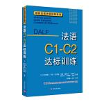 DALF C1-C2:法�ZC1-C2�_�擞��(�W�朔ㄕZ分���系列)