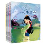 迪士尼公主经典故事 拼音版(8册套装)