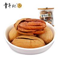【童年记】奶油味碧根果休闲零食坚果炒货独立小包500g*5