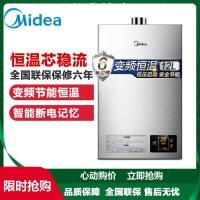 美的(Midea) 热水器 JSQ22-12HWA(T) 12L恒温燃气热水器 17秒快速恒温 多点供水 双重防冻(天