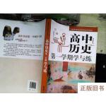【旧书9成新】高中历史第一学期学与练