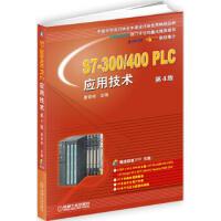 S7-300 400 PLC��用技�g 第4版,廖常初,�C械工�I出版社【正版��】