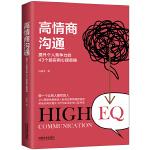 高情商�贤ǎ禾嵘���人���力的43��超��用心理策略(第2版)