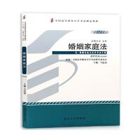 【正版】自考教材 自考 05680 婚姻家庭法 2012年版 法律专业 北京大学出版社 全国高等教育自考指定教材