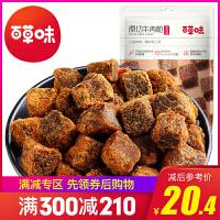 满300减210【百草味 -香辣/五香牛肉粒110g】小包装零食特产牛肉干散装小吃