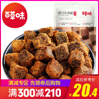 满300减215【百草味 -香辣/五香牛肉粒110g】小包装零食特产牛肉干散装小吃