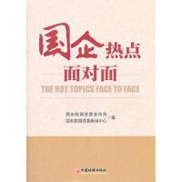 AH-国企热点面对面 中国经济出版社 9787513616607