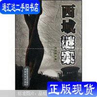 【二手旧书9成新】西域谜案 /龚培德著 新疆美术摄影出版社;新疆电子出版社
