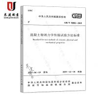 【2019年新版】GB/T 50081-2019 混凝土物理力学性能试验方法标准