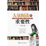 大量阅读的重要性(会教孩子读书的妈妈才是好妈妈,李开复、刘德华、周迅真情推荐台湾学者李家同之最新力作)