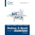 Hadoop & Spark大数据开发实战(大数据开发工程师系列)