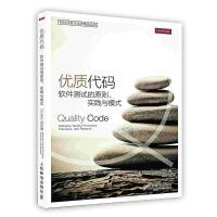 【按需印刷】-优质代码:软件测试的原则、实践与模式
