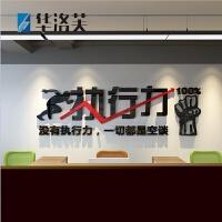 企业办公室文化墙装饰3d立体亚克力墙贴画公司励志标语自粘墙贴纸G 款一 红+黑