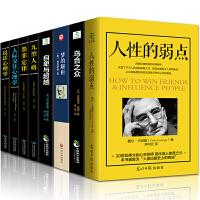 【全8册】正版 人性的弱点 九型人格 墨菲定律 乌合之众 梦的解析 自卑与超越