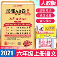 最 新AB卷 小学六年级上册语文人教部编版6年级语文试卷