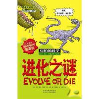 可怕的科学 经典科学系列 进化之谜 (英)菲尔・盖茨,(英)托尼・德・索雷斯 绘 9787530123591 北京少年