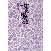 【二手旧书9成新】女系家族 (日)山崎丰子,千太阳 9787806738825 花山文艺