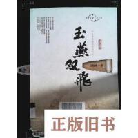 【二手旧书8成新】跨度长篇小说文库:玉燕双飞