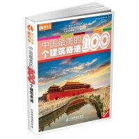 中国最美的100个建筑奇迹