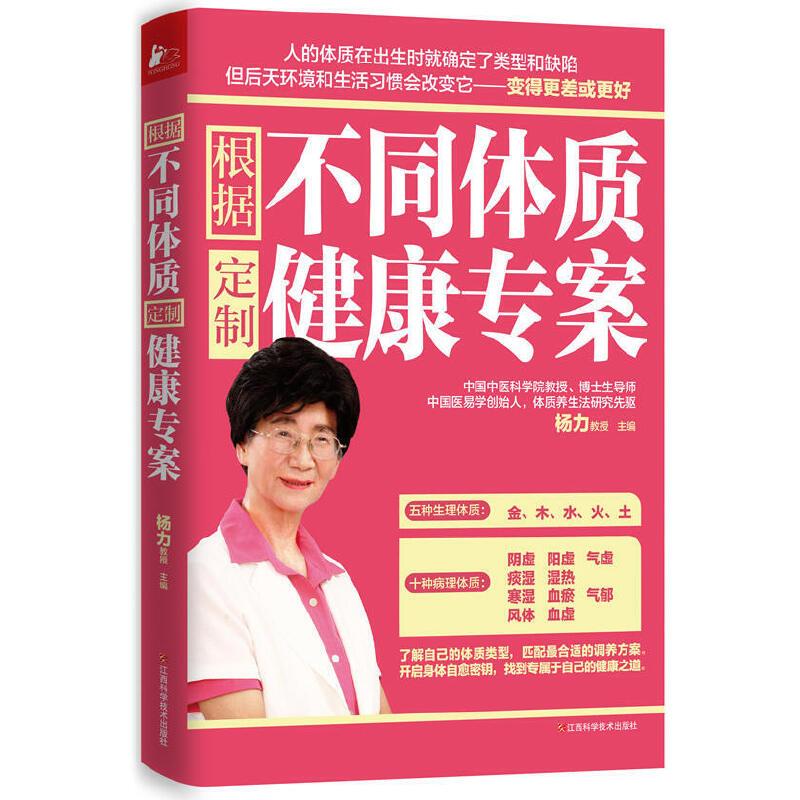 根据不同体质,定制健康专案《养生先养肾》《抗霾养肺书》《五谷杂粮养生粥》等畅销书作者,回归*擅长的体质养生领域的全新力作。调整好生理体质,防止向病理体质演变,这是不生病的智慧。认清体质再养生,是*适合中国人的健康调养方案。