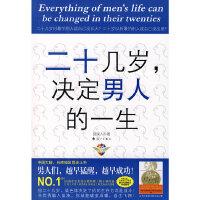 【旧书二手书8成新】二十几岁决定男人的一生 砍柴人 漓江出版社 9787540739935
