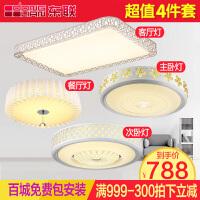 东联led客厅灯创意大气现代简约卧室房间简约吸顶灯套餐成套灯具