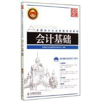 会计基础(附光盘全国会计从业资格考试教材)