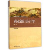 全新正版商业银行会计学(第二版) 康国彬 9787040413144 高等教育出版社