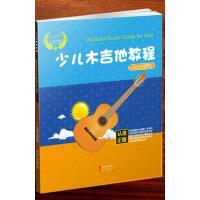 少儿吉他教材 儿童吉他教程 初学入门教学 民谣教材书籍 幼儿吉他初学者 儿童歌曲吉他谱 少儿木吉他教程 儿童吉他教程