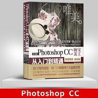 ps教程书籍 Photoshop CC 美工从入门到精通 全彩版 ps书籍完全自学零基础抠图调色修图色彩搭配图片处理平