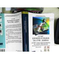 【二手旧书9成新】CCNP思科网络技术学院教程高级路由(第5学期) 有笔迹