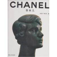 香奈�� 9787545804942上海��店出版社【可�_�l票】