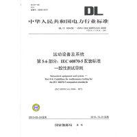 DL/T 634.56―2010 远动设备及系统 第5-6部分:IEC 60870-5配套标准一致性测试导则(代替DL/