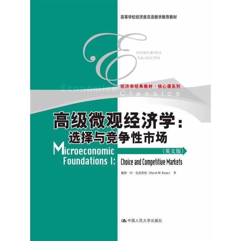 高级微观经济学:选择与竞争性市场(英文版)(高等学校经济类双语教学推荐教材;经济学经典教材·核心课系列)