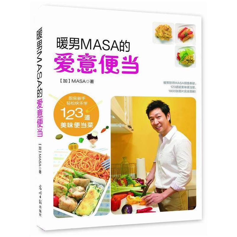 暖男MASA的爱意便当 (专为上班族策划,冷、热都好吃的便当!)