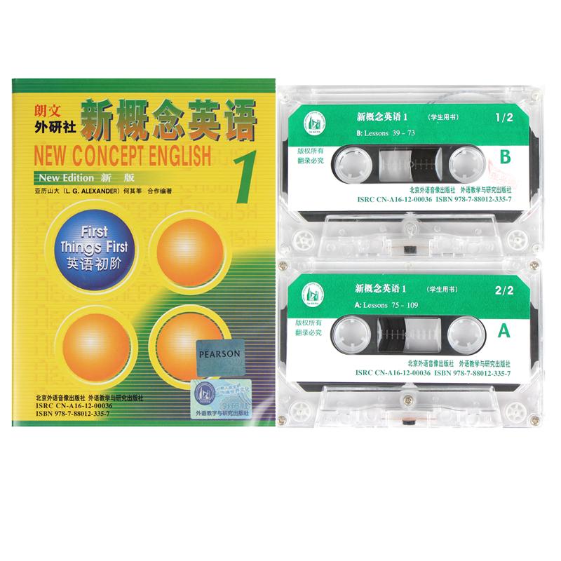 朗文外研社 新概念英语1 单磁带 听力配套录音磁带 共2盘 英语初阶新概念英语第一册配套磁带听力 新概念英语1配套音频 磁带2盘 仅磁带 不含书