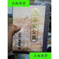【二手旧书9成新】温瑞安全集 第4卷 /温瑞安 花城出版社