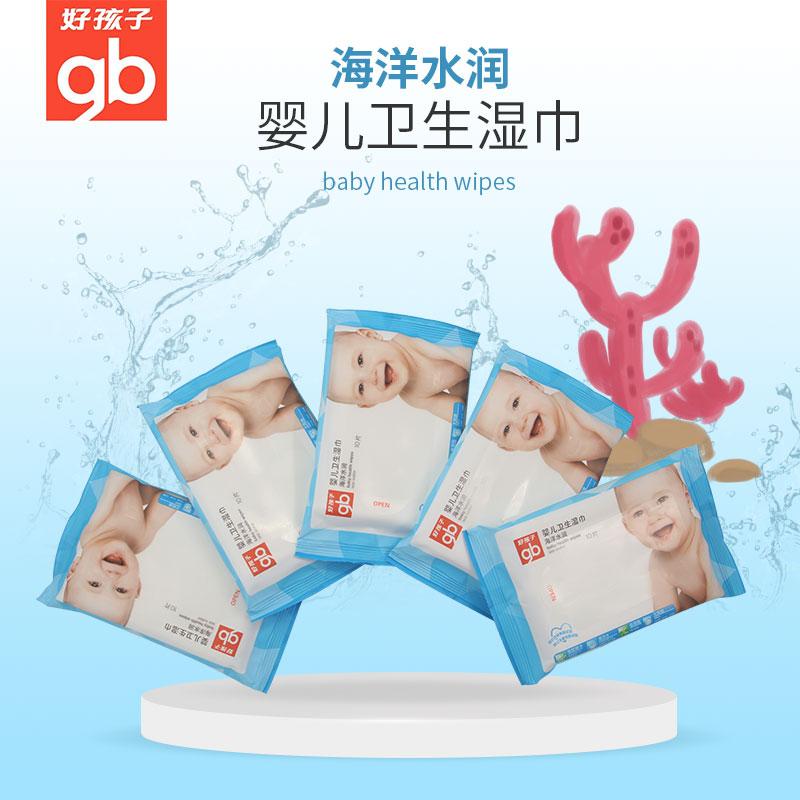 好孩子便携装湿巾宝宝湿纸巾海洋水润卫生湿巾10片装/10包湿纸