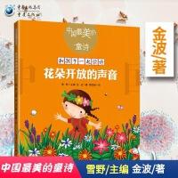 中国最美的童诗:花朵开放的声音(新版)