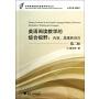 英语阅读教学的综合视野--内容思维和语言(第2版)/中学英语教师阅读教学研究丛书