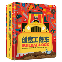 创意工程车 交通工具立体书儿童绘本翻翻变书男孩宝宝汽车图画书情景认知绘本故事儿童0-1-2-3周岁幼儿园中英双语早教启
