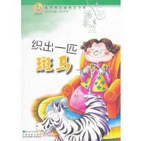 青苹果文库・文学系列:青苹果名家纯美书系・织出一匹斑马