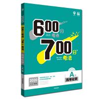 理想树2020新版600分考点 700分考法 A版 高考化学 高三理科一轮复习用书 配考点精练册