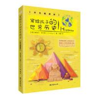 写给孩子的世界历史:彩色图解版