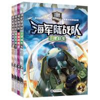 全4册海军陆战队5-8册 海空大战 王牌战机 少年军事小说儿童读物励志故事书 小学生课外书3-6年级 8-10-12岁