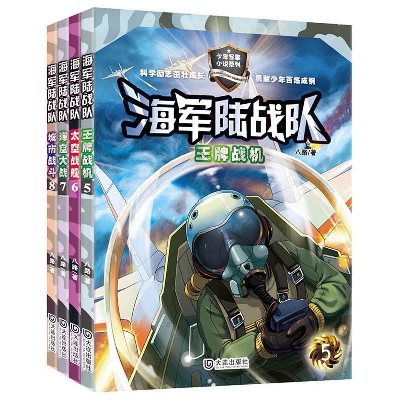 全4册海军陆战队5-8册 海空大战 王牌战机 少年军事小说儿童读物励志故事书 小学生课外书3-6年级 8-10-12岁文学 三四五六年级畅销