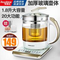 荣事达养生壶全自动加厚玻璃煮茶器电热烧水壶煲汤煎药煮粥多功能YSH1875