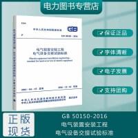 【国标规范】GB 50150-2016 电气装置安装工程 电气设备交接试验标准